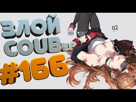 ЗЛОЙ BEST COUB Forever 166 | anime amv / gif / mycoubs / аниме / mega coub