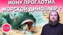 Иону проглотил морской динозавр? Священник Максим Каскун