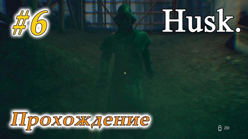 Прохождение Husk 6 Путь к больнице