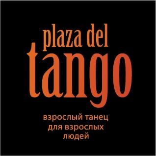 Афиша Аргентинское танго с нуля в Тольятти!