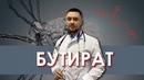 Бутират - наркотик| Зависимость, последствия | Лечение наркомании | Нарколог | Доктор Лазарев И. А.