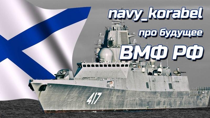 ВМФ РФ и его будущее navy korabel в гостях у ЭКСПЕРТА