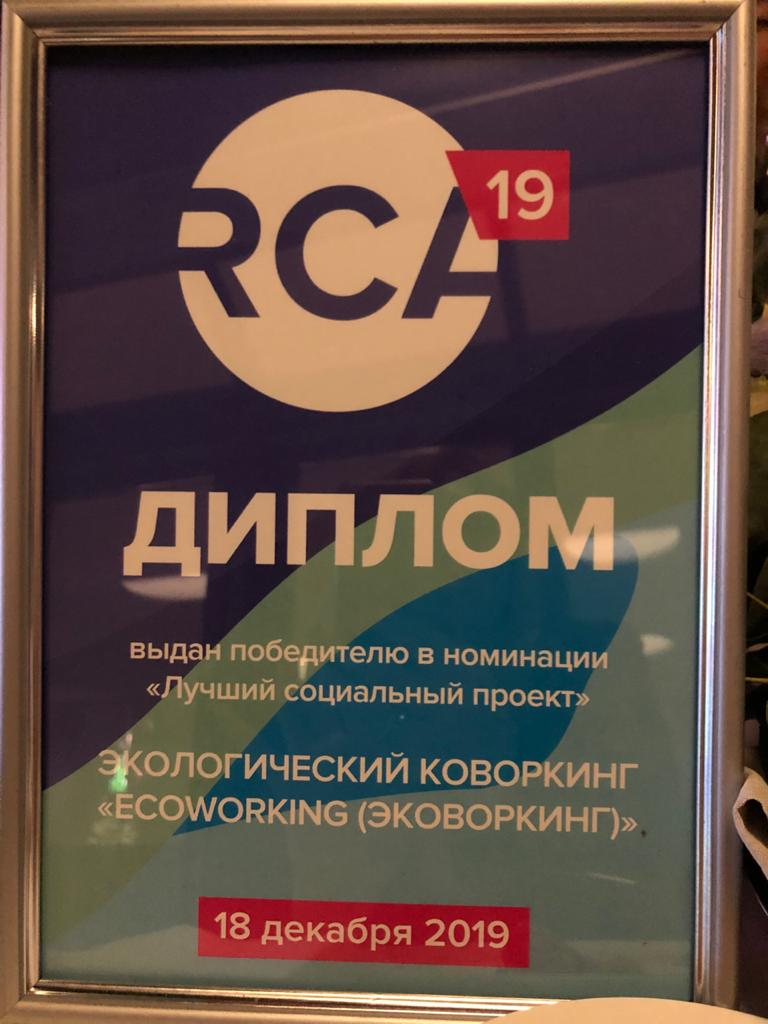 Эковоркинг из Казани получил престижную премию Russian Coworking Awards 2019, изображение №1
