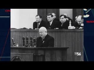 НАМЕДНИ-1956: Осужден культ личности. Современник. Восстания в Тбилиси, Познани, Будапеште. Волга