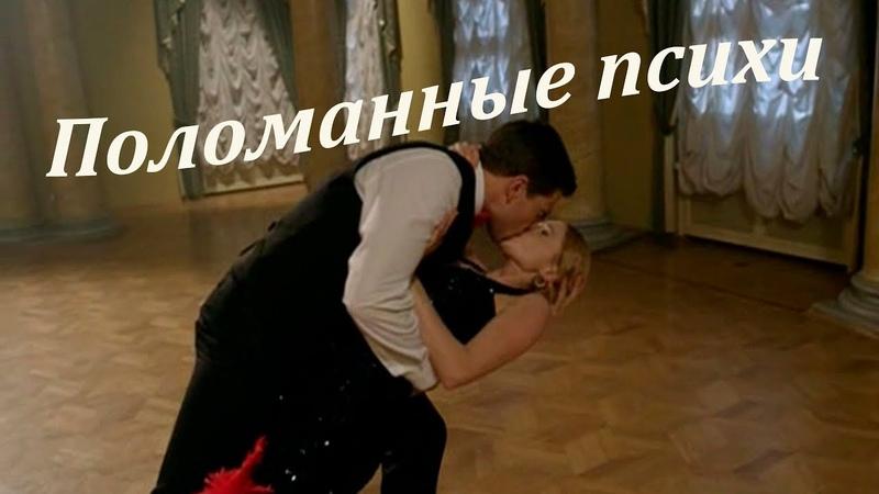 Клава и Иван Поломанные психи