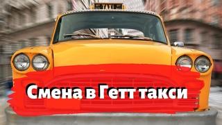 Гетт круче Яндекс такси и Ситимобил / Поддержка работает / Субботняя смена