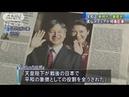 英国も仏国も注目 日本の新元号「令和」で特集(19/04/30)