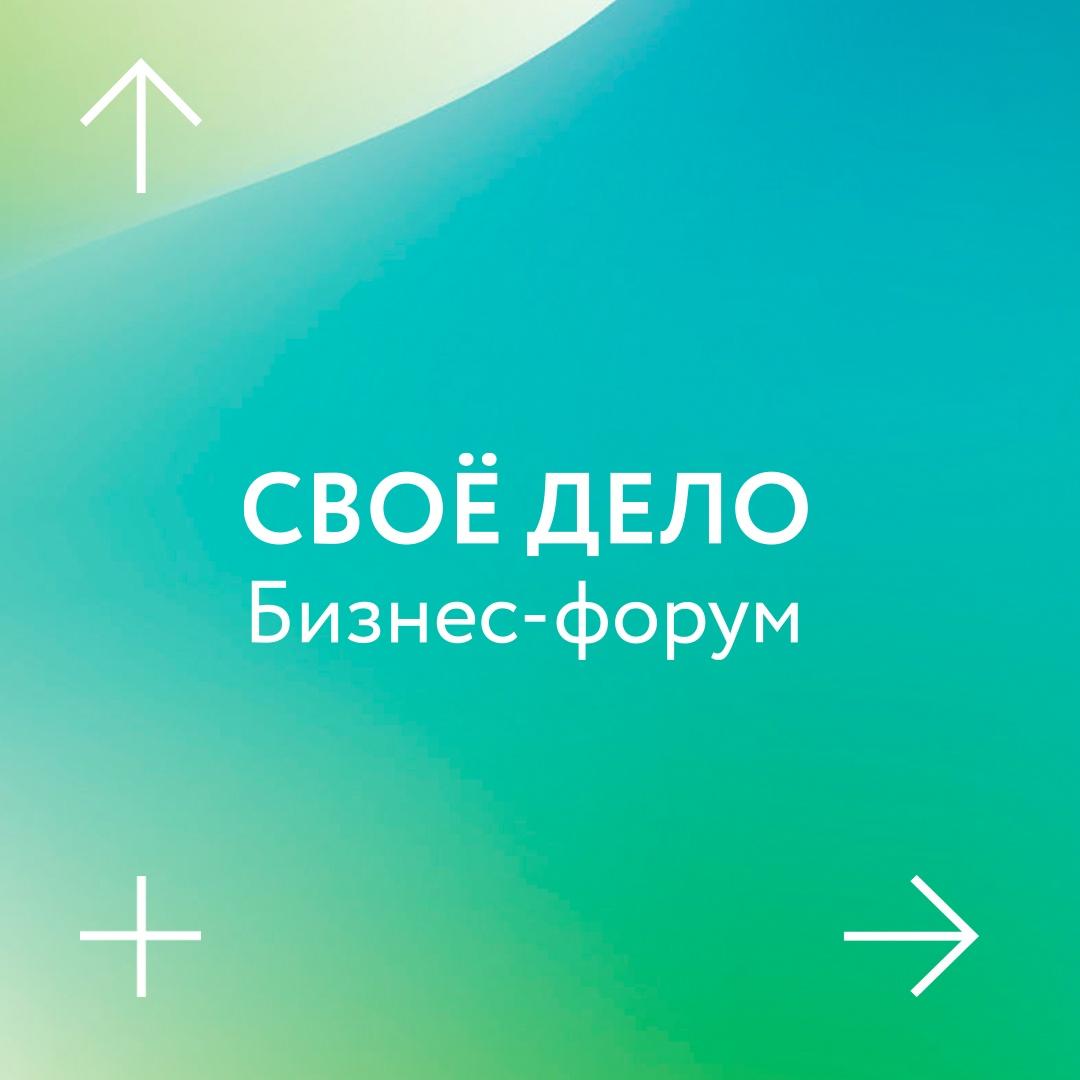 Афиша Москва СВОЁ ДЕЛО / Бизнес-форум