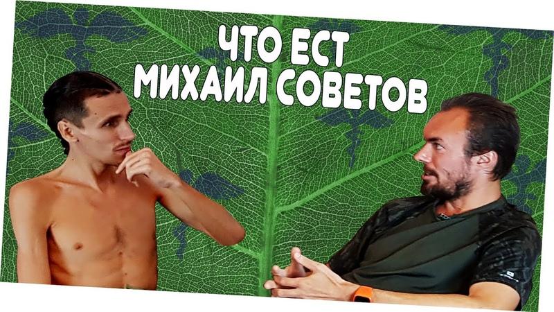 ЧТО ЕСТ МИХАИЛ СОВЕТОВ / Большое интервью