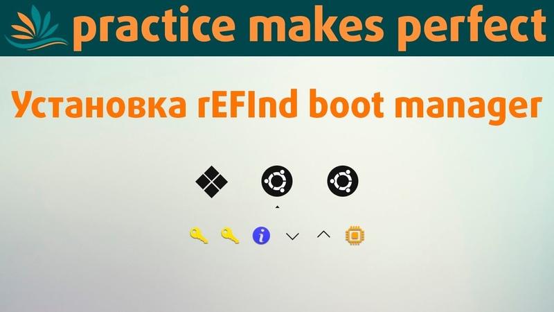 Установка загрузчика rEFInd boot manager для возможности выбора загрузки нескольких ОС