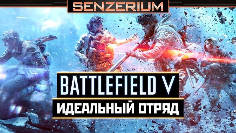 Battlefield V - Идеальный отряд