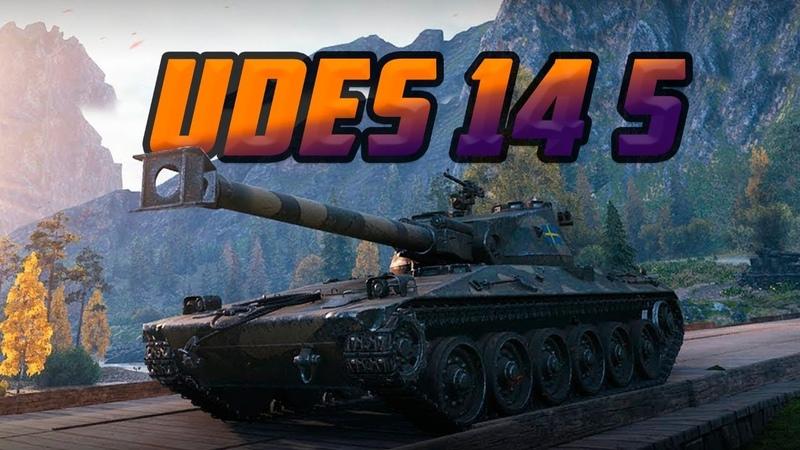 СВЕРХМОЩНЫЕ УВН UDES 14 5 2 World Of Tanks 🔞