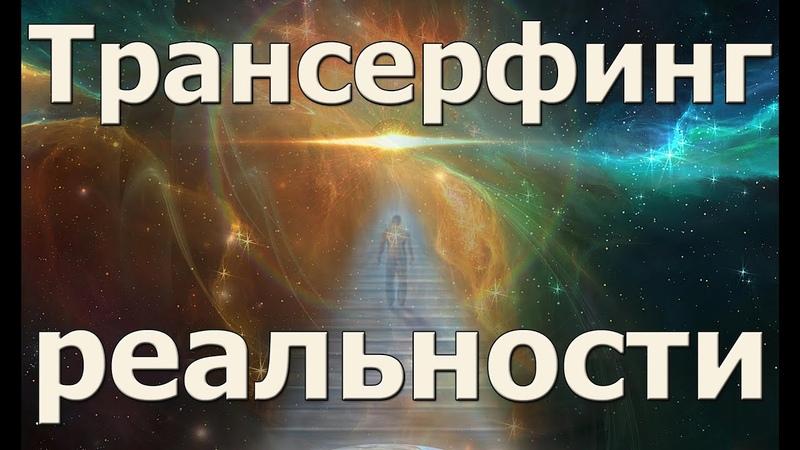 Аудиокнига Трансерфинг реальности Вадим Зеланд сила мысли энергетика человека энергетические вампиры