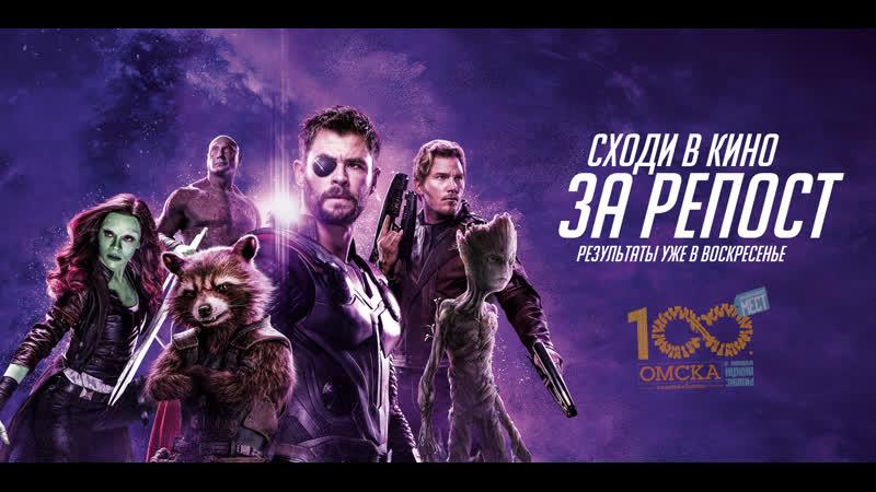 Бесплатные билеты в кино на ДВОИХ, за репост! (5 мая 2019 в 15:00 по Омску!)