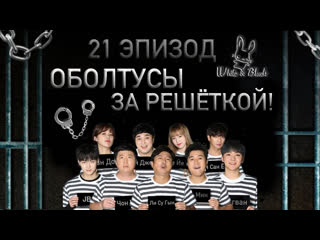 [white&black] оболтусы за решёткой/mafia game in prison_ep.21 (рус.саб)