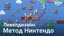 Левелдизайн Метод Нинтендо Дизайн уровней в Super Mario Bros