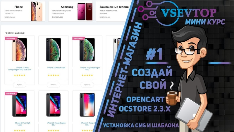 Создание интернет магазина: OpenCart ocStore 2.3.x Установка CMS и Шаблона 1