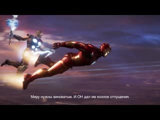 Трейлер игры «marvel's avengers»