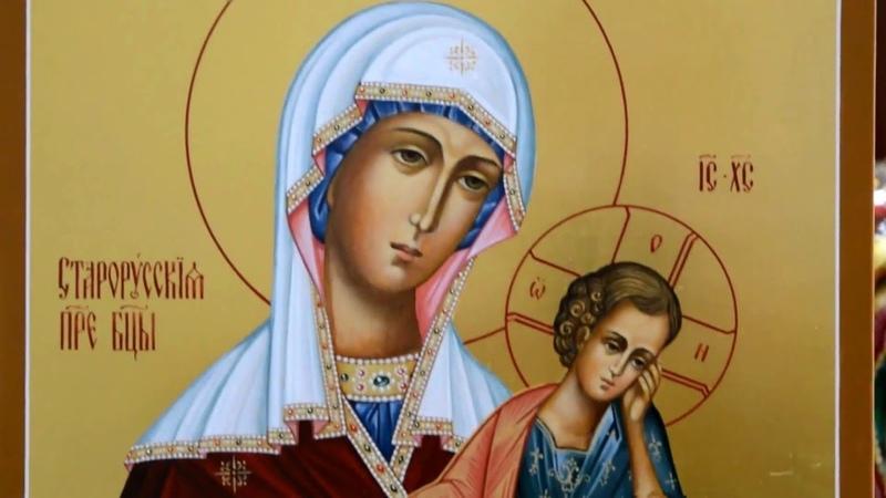 Православный календарь Икона Божией Матери Старорусская 17 мая 2019