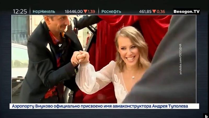Бесогон ТВ Ад пуст все черти здесь Никита Михалков Свадьба Ксении Собчак