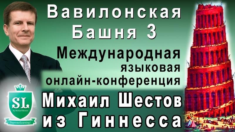 Выступление Михаила Шестова на Международной языковой онлайн-конференции Вавилонская Башня 3