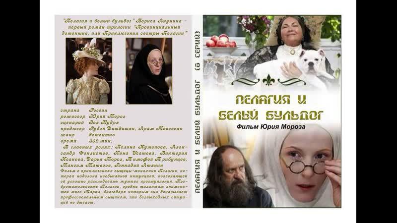 Пелагия и белый бульдог ТВ ролик 2009