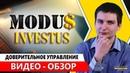 Modus Investus - ДУ закрытого типа. Обзор, Вклад, Выплата, Отзыв.