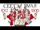 Концертная программа Губернаторского ансамбля национальной песни Сёётэй Ямал
