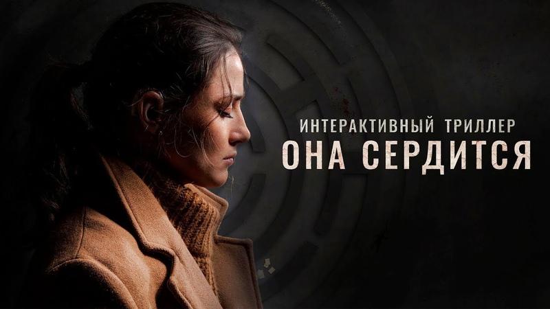 Она сердится — Русский трейлер интерактивного фильма (2019) » Freewka.com - Смотреть онлайн в хорощем качестве