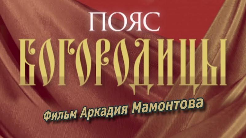 Пояс Богородицы Фильм Аркадия Мамонтова