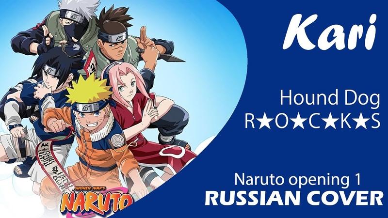 Kari ROCKS Naruto Opening 1 Russian Cover