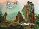 Книга Иова - Ветхий Завет, Библия, Синодальный перевод, Аудиокнига