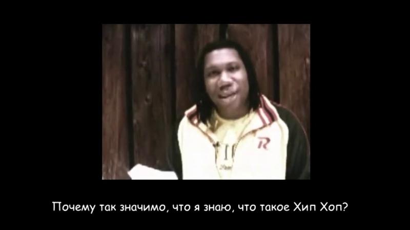 KRS One The Gospel of Hip Hop First Overstanding Russian Translate
