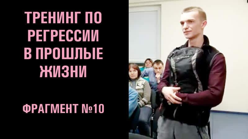 Тренинг по погружению в прошлые жизни Фрагмент №10 Причины происходящего в прошлой жизни