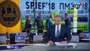 Вести в 20 00 ПМЭФ найти точки соприкосновения несмотря на разногласия