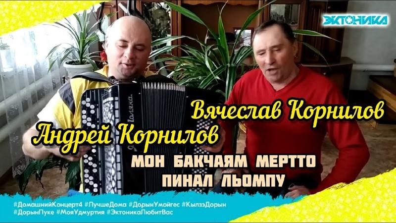 Андрей Корнилов и Вячеслав Корнилов - Мон бакчаям мертто пинал льомпу (ДомашнийКонцерт 4)