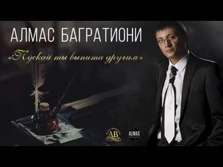 Алмас Багратиони - Пускаи ты выпита другим   2020  