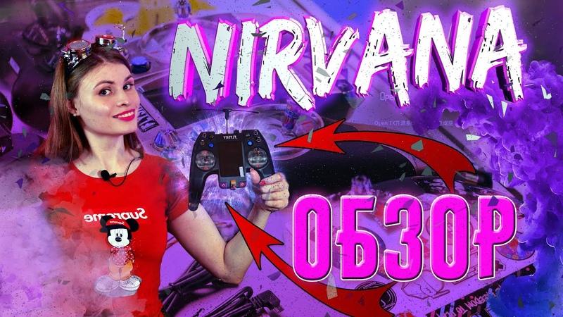Обзор FlySky FS NV14 Nirvana и связь с TBS Crossfire Review on FlySky FS NV14 Nirvana with OpenTX