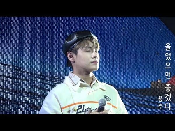 20190921 포스코 콘서트 용주 - 울었으면좋겠다