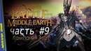 Прохождение The Lord of the Rings: The Battle for Middle-earth | 9