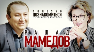 Рашад Мамедов: как построить бизнес-империю с 300 долларами в кармане