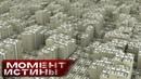 $3млрд важнее любого закона Почему теневой бизнес в России до сих пор процветает