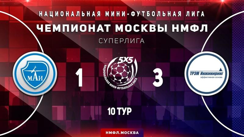 Обзор матча НМФЛ 2019-20. МФК МАИ - МФК ТРЭМ Инжиниринг