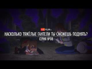 08 - Насколько тяжёлые гантели ты сможешь поднять / Dumbbell Nan Kilo Moteru | AniFilm