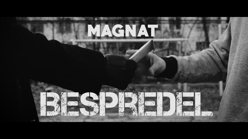 Magnat Bespredel Official Video