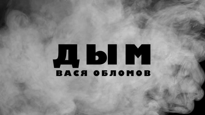 Вася Обломов Дым