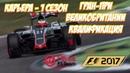 F1 2017 КАРЬЕРА 1 СЕЗОН - ВЕЛИКОБРИТАНИЯ КВАЛИФИКАЦИЯ 23