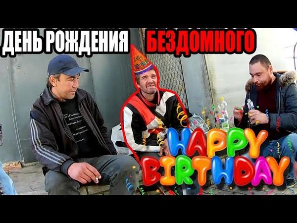 Поздравление с днем рождения от бродяги