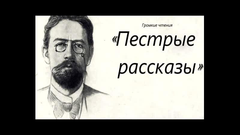 Пестрые рассказы 160 лет со дня рождения А П Чехова