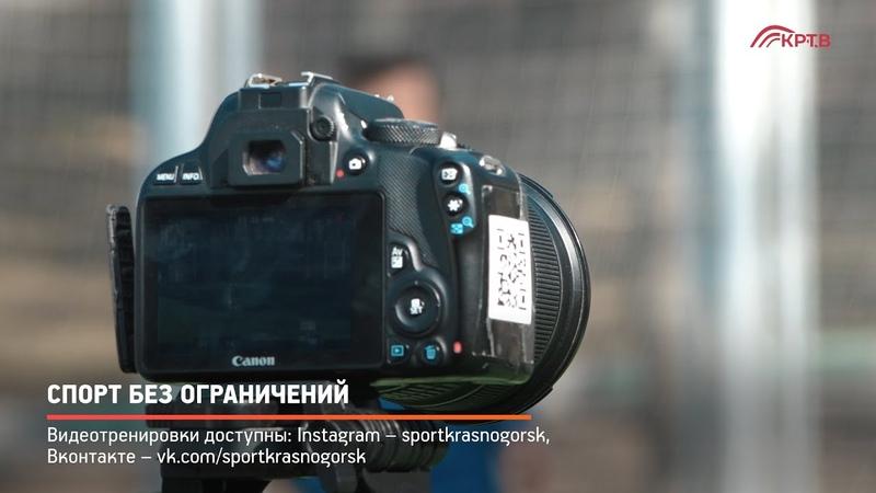 КРТВ. Спорт без ограничений